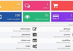 صفحه اصلی مدیریت فروشگاه