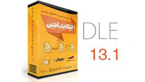 دیتالایف انجین نسخه 13.1 انتشار یافت