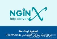 ویدئو تصحیح لینکها برای وب سرور NginX در DirectAdmin