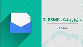 ماژول پیامک DLESMS نسخه 1.5