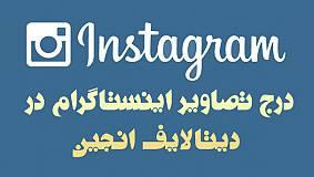درج تصاوير اينستاگرام در مطالب