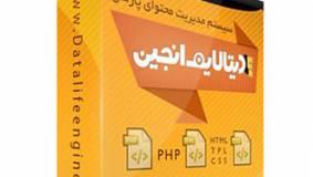 دیتالایف انجین نسخه 11.3 انتشار یافت