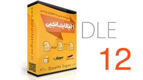 دیتالایف انجین نسخه 12 انتشار یافت