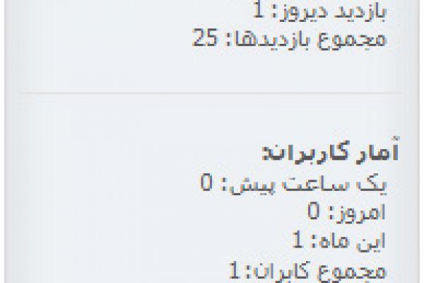 نسخه جدید آمار سایت