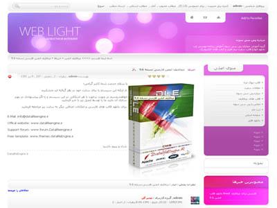 قالب جدید WEB LIGHT