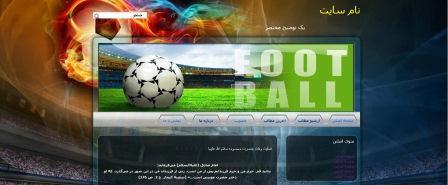 قالب فوتبال