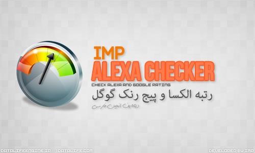 ماژول رتبه سایت IMP