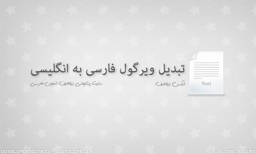 تبدیل ویرگول فارسی