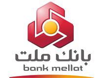 درگاه پرداخت بانک