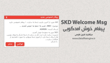 هک پیغام خوش آمدگویی