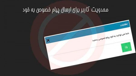 هک محدودیت کاربر