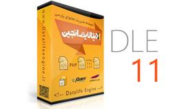 دیتالایف انجین نسخه