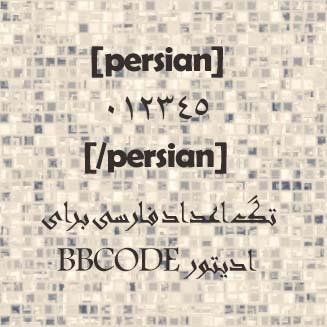 تبدیل اعداد به فارسی