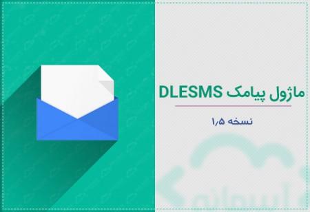ماژول پیامک DLESMS
