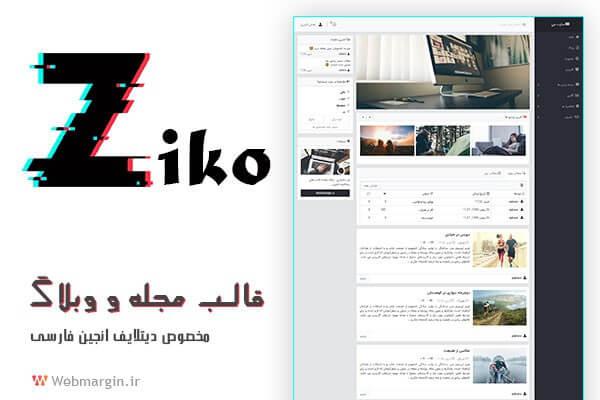 زیکو - قالب مجله و